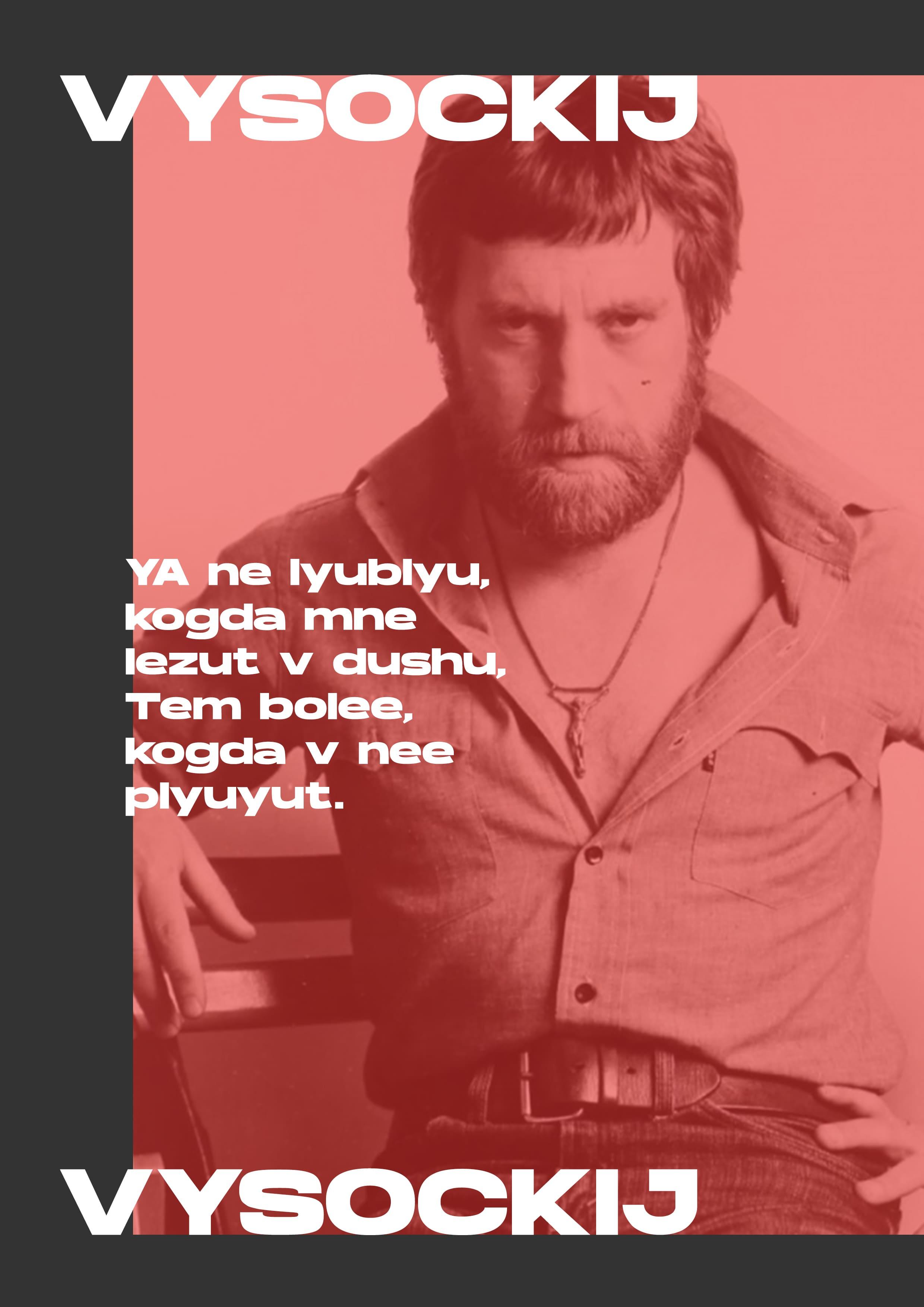 visockij_print