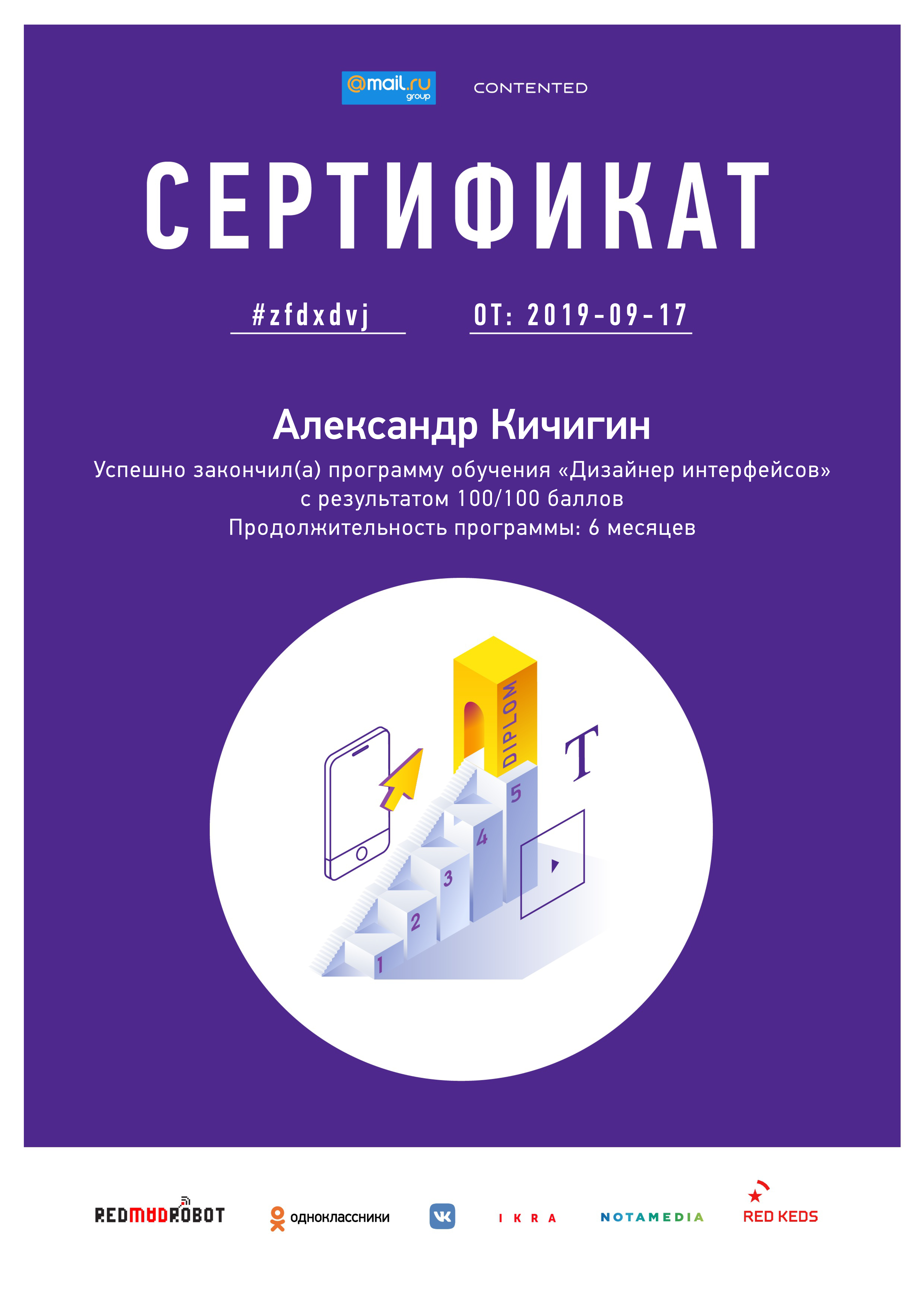 """Диплом """"Дизайнера интерфейсов"""" Кичигин Александр"""